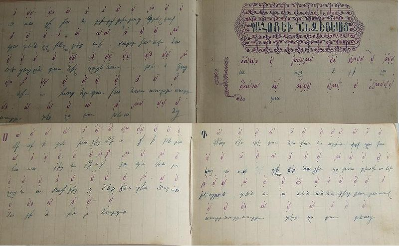 800px-Armenian_new_musical_notation_2