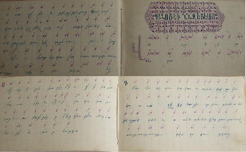800px-Armenian_new_musical_notation_2